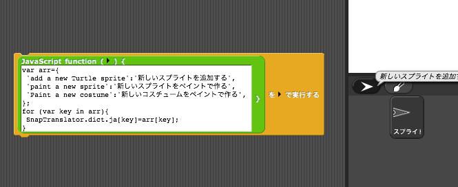 Snap!(BYOB 4 0)の日本語入力について